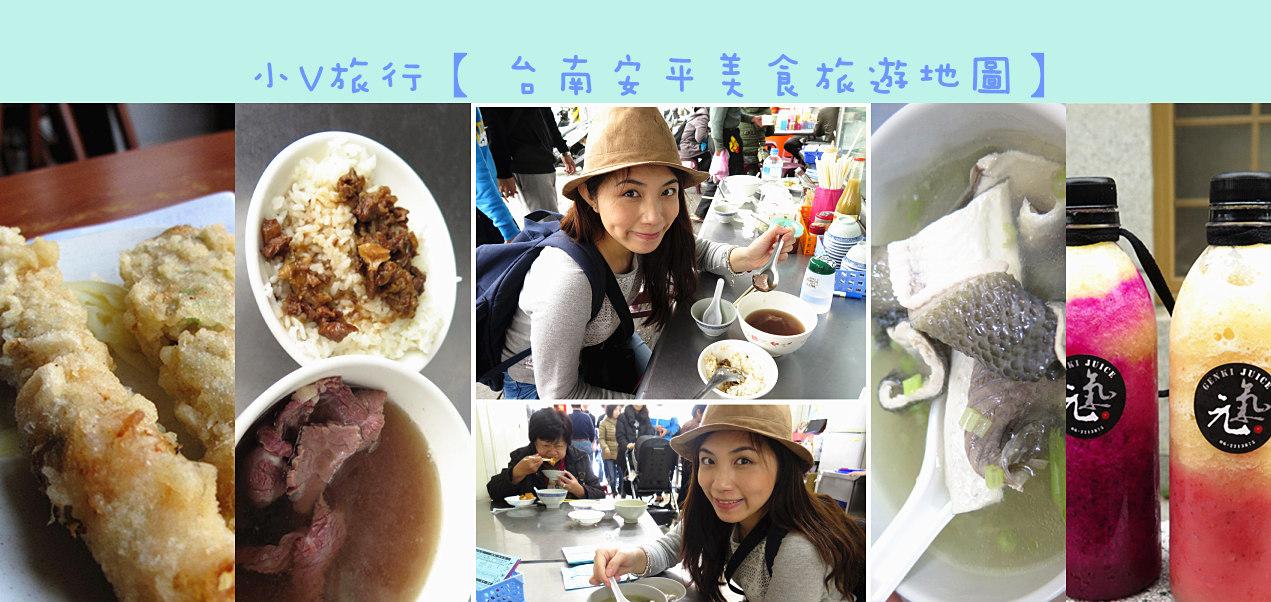 台南安平美食旅遊地圖COVER