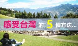 感受台灣的5種方法