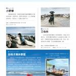 2019年7月【HOTPETS哈寵誌】七月號:達人推推東台灣這樣玩