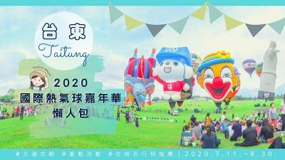 【2020台東熱氣球嘉年華攻略】7月11日正式啟動!熱氣球光雕音樂會、交通資訊、重點活動、住宿及行程推薦